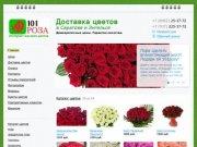 Цветы в Саратове – Интернет-магазин «101 роза»