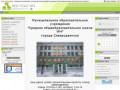 Школа №4  г.Северодвинск