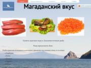 Копчёная красная рыба и красная икра из Магадана. Рыба с Дальнего Востока