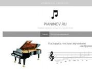 """Настройка пианино и роялей в Элисте — """"Pianinov"""""""