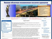 Омская областная независимая коллегия адвокатов (г. Омск, пр. Комарова 9, тел. +7 (3812) 487651)