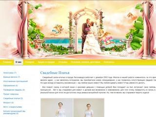 Свадебный салон ателье Лесозаводск   свадебные вечерние платья Лесозаводск