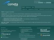 Веб-студия cometa - Услуги