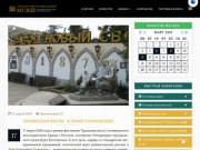Литературно-музыкальный музей г.Мичуринск