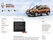 Renault Duster — Рено Дастер