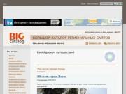 """""""Калейдоскоп путешествий"""" - блог о путешествиях и впечатлениях с фото (Пензенская область, г. Пенза)"""
