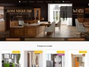 Купить мебель недорого в Рязани от производителя