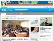 МОЁ! Online Белгород (новости Белгорода)