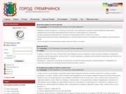 Официальный сайт Гремячинска