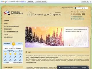 """Гостевой дом """"Старчина"""""""