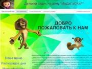 частный детский садик (Россия, Новосибирская область, Новосибирск)