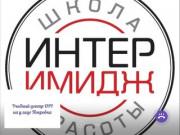 Школа маникюра OPI наулице Покровка (метро Китай-город
