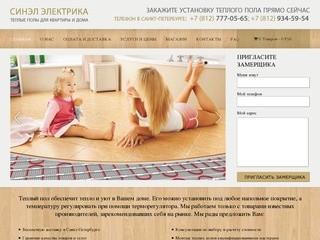 Сивал Электрика | Теплые полы для квартиры и для дома в Москве и Московской области.