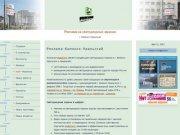 Каменск-Уральский реклама, ИнфоСити, реклама в Каменске-Уральскомсветодиодные экраны