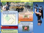 Пейнтбол в парке Победы Волгодонска