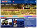 Крупнейший новостой портал Ейска, старейшее Интернет-СМИ города (Россия, Краснодарский край, Ейск)