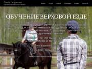 Ольга Петракова — Обучение верховой езде в Рязани