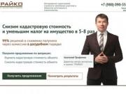 Оспаривание кадастровой стоимости участков и ОКС в Ставропольском крае