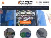 Если вы хотите вызвать электрика на дом или дачу в Новосибирске, то сайт electrik-novosib - правильный выбор! Лучшие цены на монтаж и ремонт техники! (Россия, Новосибирская область, Новосибирск)
