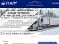 Транспортная компания ТЛКРФ более 5 лет оказывает транспортно-экспедиционные услуги по России, предоставляя для перевозки различных грузов собственный парк 20-тонных фур: тентов, рефов, бортовиков и изотермов, работая с НДС и без НДС. (Россия, Якутия, Якутия)