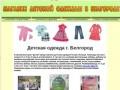 Детская одежда в Белгороде (Россия, Белгородская область, Белгород)