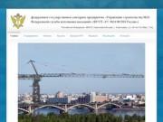 Управление строительства ГУФСИН по Красноярскому краю
