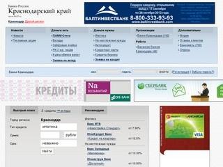 краснодар кредитная карта