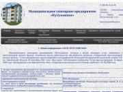 """МУП """"Кутузовское"""""""