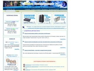 New Communication ltd. (Web дизайн, размещение виртуальных серверов
