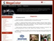 Megacolor, магазин, Славянск-на-Кубани, краски, Vika, Reoflex