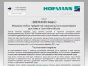 Покраска любых предметов порошковыми и акриловыми красками в Санкт-Петербурге : HOFMANN Колор