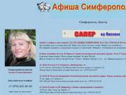 Афиша Симферополя