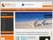 Продажа пластиковой мебели в Крыму: шезлонги, столы, стулья и хозяйственно-бытовая продукция