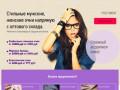 Модные брендовые очки Екатеринбург