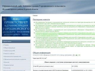 Администрация Городновского сельсовета Железногорского района Курской области