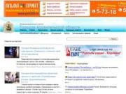 Я живу в Вельске.рф - информационный портал www.goroda29.ru