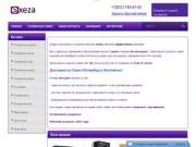 Интернет-магазин товаров для дома (Россия, Ленинградская область, Санкт-Петербург)