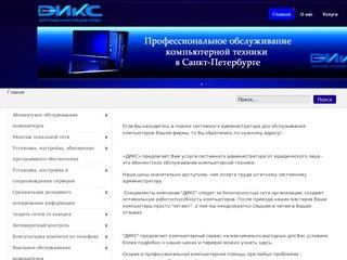 Обслуживание компьютеров в Санкт-Петербурге. - Добро пожаловать на сайт компании