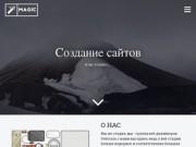 Magic | Создание адаптивных сайтов в Махачкале. (Россия, Дагестан, Махачкала)