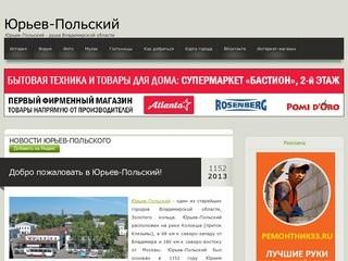 Yuriev-polskiy.ru