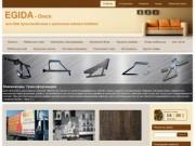 «Эгида» (с 2007 года официальный представитель в Омске группы компаний «Эгида»). Одна из крупнейших в области компаний, предоставляющих весь спектр продукции, необходимой для производства и ремонта мягкой мебели (г. Омск, ул. Енисейская, 1/5, тел. 593333)