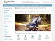 Интернет-магазин детских колясок «Плюм-Блюм» (г. Москва, тел. 8 495 642-35-68)