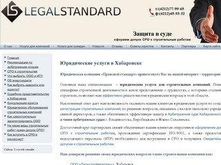 Правовой стандарт