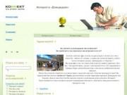 Домодедово | Сеть интернет центров