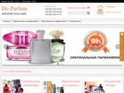 Товар который предлагает наш Интернет-магазин это - оригинальная и лицензионная парфюмерия, и туалетная вода, популярных мировых брендов. В наших удобных каталогах парфюмерии, Вы сможете найти свой любимый сердцу аромат. (Другие страны, Другие города)