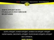 Взять кредит (Россия, Мордовия, Саранск)