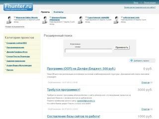 Поиск удалённой работы в интернете (Весь фриланс рунета. Хочешь работать на себя? Работай!)