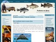 Всё о рыбалке в Ростовской области. Ловля рыбы на Дону.