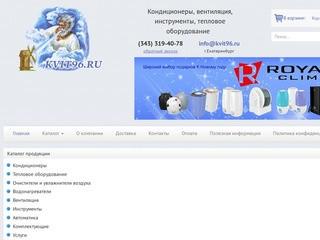 Купить кондиционеры в Екатеринбурге цена стоимость недорого в Интернет магазине Екатеринбурге