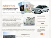 Autoprof19.ru - переоформление, регистрация, страхование автомобилей в Абакане.